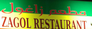 Zagol Restaurant